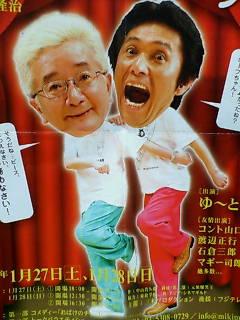 コメディーな舞台♪