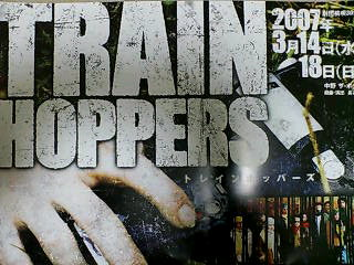 舞台『TRAIN HOPPERS<br />  』